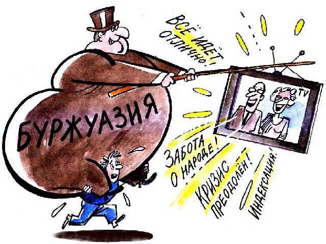 """""""Дикий капитализм"""" - это и есть то, что сейчас в России"""
