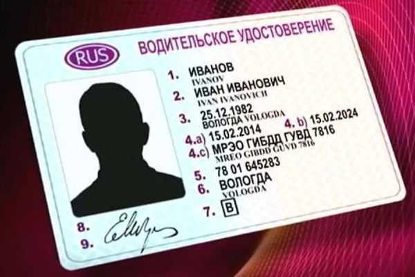 Водительское удостоверение в России можно только купить